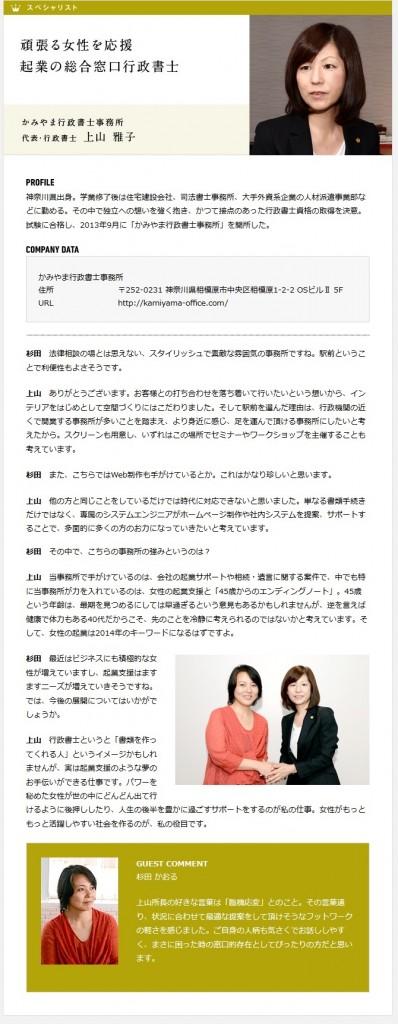 カンパニータンクインタビュー記事