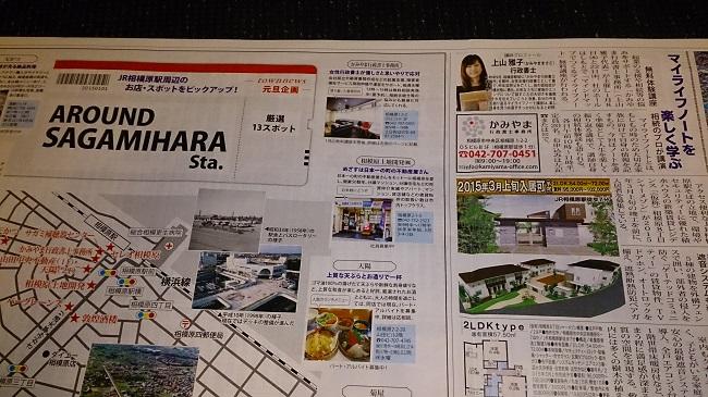 タウンニュース201401
