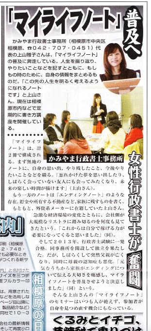 かながわ経済新聞20150312
