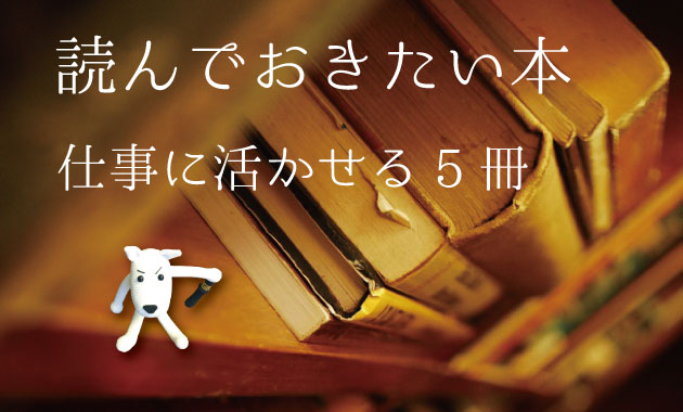 読んでおきたい本~仕事に活かせる5冊~