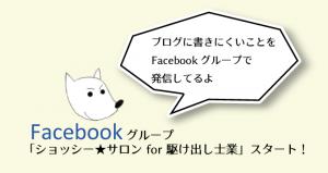 FBグループ001